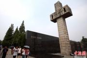 【中国】『南京大虐殺歴史公文書』、世界記憶遺産へ