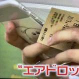 『【乃木坂46】news zero見てたら唐突にどいやさんスマホケース出てきてワロタwwwwww』の画像