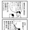 【漫画日誌】空き家だった理由