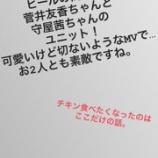 『元乃木坂46若月佑美さん「お2人とも素敵ですね、私は出演していません(笑)」欅坂46『ヒールの高さ』MVを自身のインスタストーリーで絶賛!』の画像
