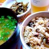『三が日明けの1/5は和食で胃腸休め』の画像