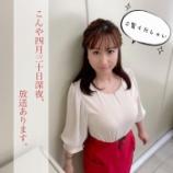 『【画像】NHKの気象予報士さん、おっぱいでシコらせたくて仕方ない模様www』の画像