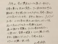【乃木坂46】さすがに慶應らしい賢い字だな...