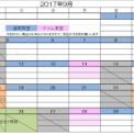 2017年9月教室カレンダー