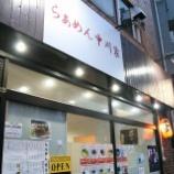 『【東京・高田馬場】中川家(ラーメン)』の画像