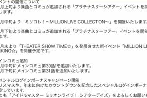【ミリシタ】イベント『THEATER SHOW TIME☆』開催!&12月の開催情報が公開!