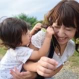 『忙しくても!子どもの情緒が安定するたった1つのこと』の画像