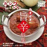 『ウマ辛料理店が勢揃い!柏の駅前案内所がフリーペーパー「カシワトカ。」発行/千葉』の画像