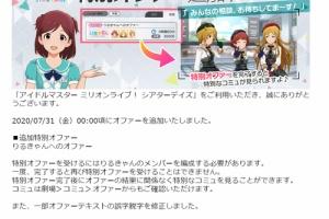 【ミリシタ】りるきゃんに特別なオファーが追加!&オファーの一部誤字脱字が修正!