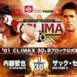【明後日開催!『G1 CLIMAX 30』札幌2日目!】  ...
