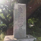 『【東京】芝東照宮の御朱印』の画像