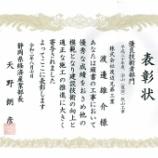 『【優良建設工事表彰】静岡県経済産業部長表彰を賜りました。』の画像