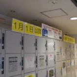 『浜松駅構内の大型コインロッカースペースが2019年1月1日(火)より使用不可。エキマチイーストの大型工事の為。』の画像