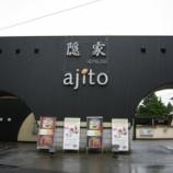 『隠家 ajito御殿場2』の画像