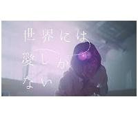 【欅坂46】2ndシングル『世界には愛しかない』MV公開!傘のパフォーマンスがかっこいい!!感想まとめ