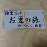 『湯葉の佃煮「お豆の旅」@創作京料理 北郎』の画像