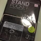 『インナーバッグ 机に立つ! LIHIT LAB. SMART FIT 「スタンドポケット」』の画像