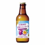 『【新商品&飲んでみた】「寶CRAFT」<小笠原パッションフルーツ>』の画像