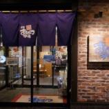 『【北海道ひとり旅】函館の旅『まるかつ水産』回転寿司で味はナンバー1』の画像