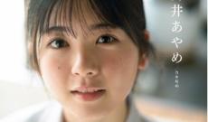 【乃木坂46】美少女すぎる!!!!  筒井あやめ、透明感がエグい…