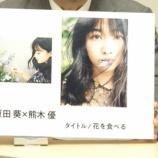 『欅坂46 1st写真集に志田愛佳と原田葵も参加!!』の画像