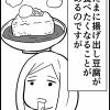 ジェネリック揚げ出し豆腐
