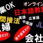 日本語教師海外派遣手配ブログ