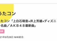 9/28放送「うたコン」にAKB48が出演!最新曲を披露!