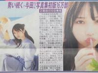 【乃木坂46】与田祐希の2nd写真集、初版16万部の社会現象!!!