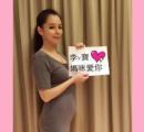 【画像】ビビアン・スー、妊娠を発表
