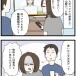 依田さんお帰りなさい!