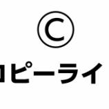 『著作権に気をつける』の画像