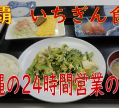 24時間営業のファミレス的な食堂 沖縄那覇 いちぎん食堂