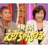 『怪傑えみチャンネル「テーマトーク:恥ずかしかった話」』の画像