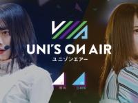 【日向坂46】【UNI'S ON AIR】難易度「Pro+」は必要???