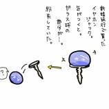 『レジンでイヤホンジャック作り☆とおススメ年越しそば。』の画像