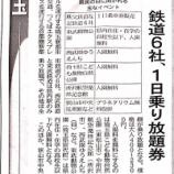 『11月14日(木)は埼玉県民の日 県内各地でイベントが予定されています』の画像