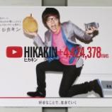 『【悲報】UUUM-870円(-12.89%)とまさかのストップ安で株価大暴落!だからGoogle(YouTube)買っておけとあれほど・・・』の画像