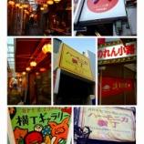『JAL×はんつ遠藤コラボ企画【東京編】番外編・ハモニカ横丁(dish)』の画像