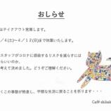 『戸田市のカフェ・シバケンが、明日より4月12日まで休業に。新型機コロナウイルスから大切なお客さまと授業員を守るための決断。本日は17時まで。テイクアウト販売されています。』の画像