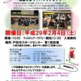 『次の土曜日ですよ!第3回戸田市ウィルチェアーラグビーフェスタ 戸田市スポーツセンターで開催』の画像
