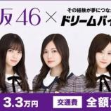 『日給3.3万円!交通費全額支給!現在『乃木坂46番組制作サポートスタッフ』を募集している模様!!!』の画像