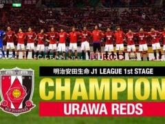 浦和が16戦無敗で2015年1stステージ制覇!