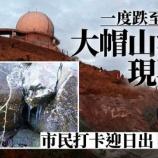 『【香港最新情報】「寒気警報、最低気温マイナス1.3℃に」』の画像
