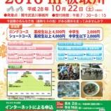 『スポーツの秋!せきサイクル・ツーリング2016in板取川が開催されます!』の画像