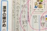 子ども2の有り難いオコトバNo.5~修学旅行のハードルが高すぎる件~
