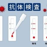 『PCR検査を受けてきた話』の画像