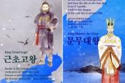 独島と東海を全世界の知らせるキャンペーン…VANK、韓国の海洋英雄12人を通じて