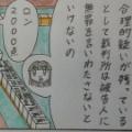 第33話「脱衣麻雀」(前編)(11)