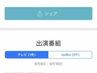 【日向坂46】きょんこの外番組、新情報きたあああ!!!!!